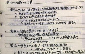 英語ができず一生後悔。急な海外出張をチャンスに変えるノート術