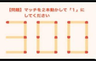 【ひらめき力クイズ】マッチ棒を2本動かして1に出来る?