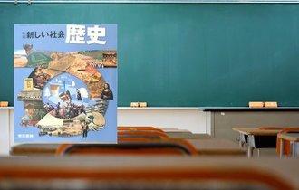 【書評】中国のプロパガンダをそのまま載せる中学歴史教科書の愚