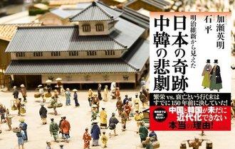 【書評】カギは江戸時代。中韓が未だ日本に追いつけぬ根本的理由