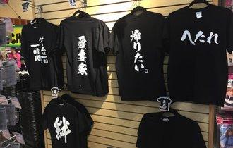 NY在住の日本人が二度見した、米国人の「ヘンな日本語Tシャツ」