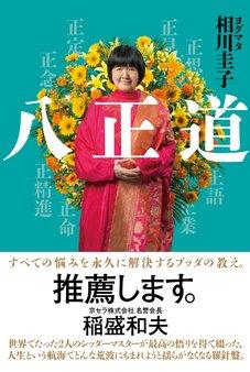 八正道cover+obi