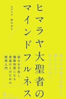 幻冬舎「マインドフルネス」表紙
