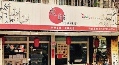 台湾 日本料理