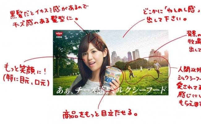 日清食品 カップヌードル 広告