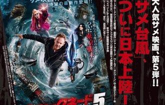 よっシャーク! サメ旋風が上陸、東京国際「サメ」映画祭て何?