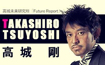 高城剛『高城未来研究所「Future Report」』