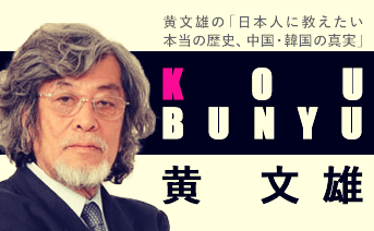 黄文雄『黄文雄の「日本人に教えたい本当の歴史、中国・韓国の真実」』