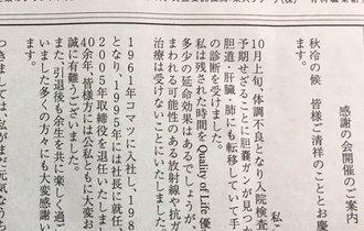 【感動】元コマツ社長が日経に出した個人広告に心打たれる…
