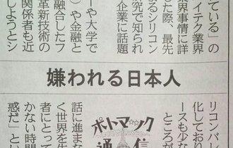米国のハイテク業界で「日本人が嫌われてる」理由がかなり深刻
