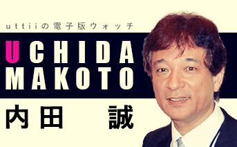 内田誠『uttiiの電子版ウォッチ DELUXE』