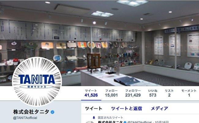 タニタ 公式ツイッター ポケモンGO