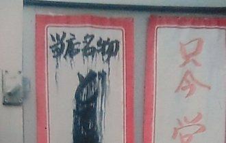 ノンスタ石田の投稿した「当店名物怖すぎ」がマジで怖すぎた!