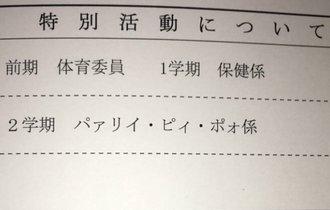 小5の弟の「通知表」みたら、日本の将来が心配になってきた…