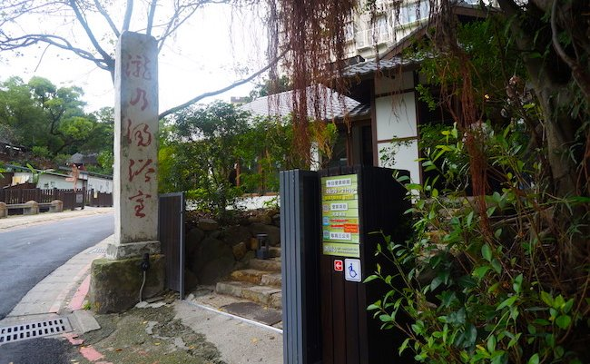 台湾の温泉はノスタルジック。日本統治時代に建てられた公衆浴場『瀧乃湯』