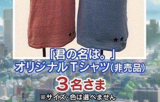 映画「君の名は。」オリジナルTシャツが超絶的にダサかった件