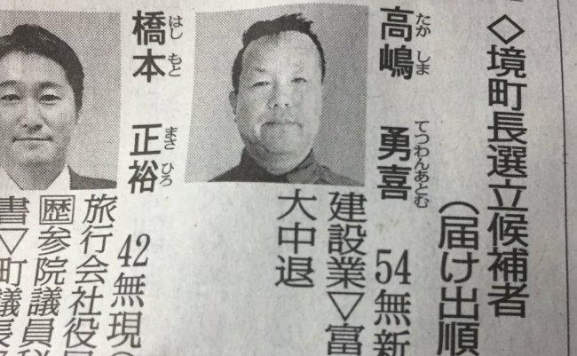 境町 茨城県 鉄腕アトム ツイッター 選挙