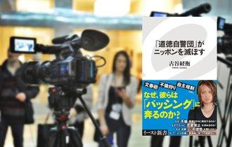 【書評】小室哲哉も「殺された」日本滅亡に導く道徳自警団の正体