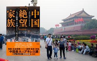 【書評】一人っ子政策の深刻なツケ。中国、10年余りで絶望の国に
