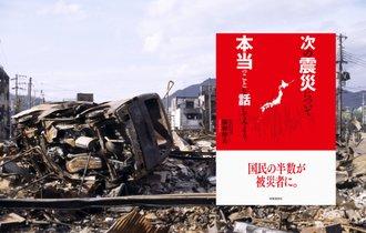 【書評】火災、家屋倒壊、津波…南海トラフ地震で破滅する日本