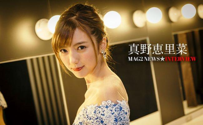 真野恵里菜インタビュー「一目惚れされるオトナの女に見えるかな?」