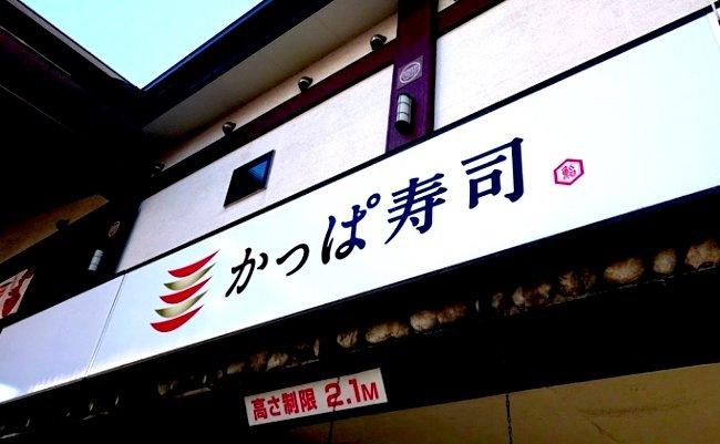 かっぱ寿司、28ヶ月連続で客数減。脱カッパに失敗し干上がり寸前