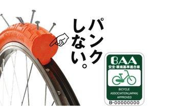 なぜ、ホームセンターが自らパンクしない自転車を開発するのか?