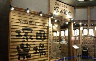 塚田農場の売上減が止まらない。既存店45ヶ月連続割れの悲しき要因
