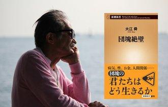 【書評】あえて問う。団塊世代は日本を滅ぼす厄介者の集団なのか