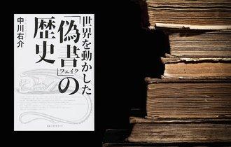 【書評】あの『東方見聞録』も『死海文書』も実は「偽書」だった?