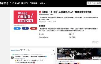 山口達也メンバーが緊急会見、AbemaTV視聴者数が一時100万人に