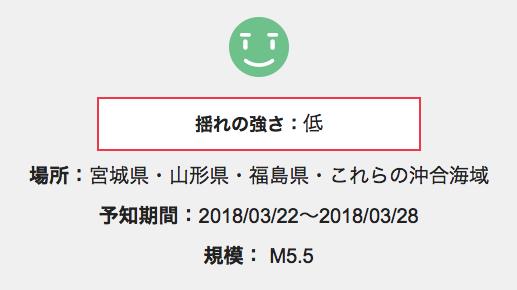 スクリーンショット 2018-04-04 11.44.16