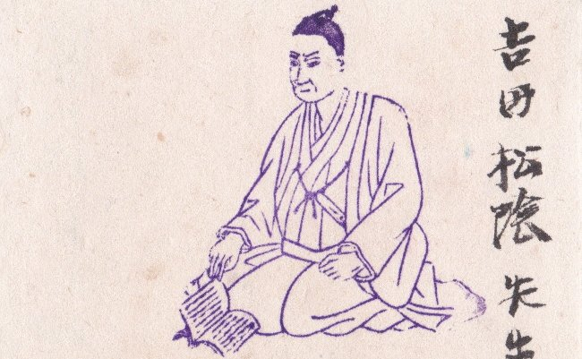 241a022 吉田松陰(山口県)