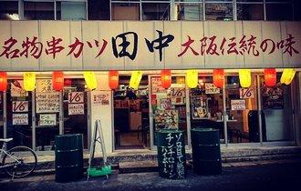 売上高4割増、好調「串カツ田中」が抱える全席禁煙化で失速の試練