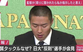 日大アメフト選手が会見「監督、コーチの指示」AbemaTVで生中継