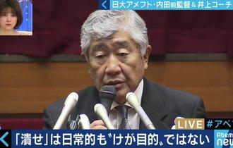 日大アメフト内田前監督が緊急会見「指示はしてない」AbemaTVで中継