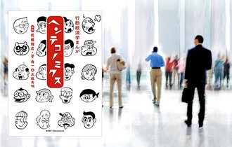 【書評】「ピタゴラスイッチ」の人が行動経済学を漫画にしたら?