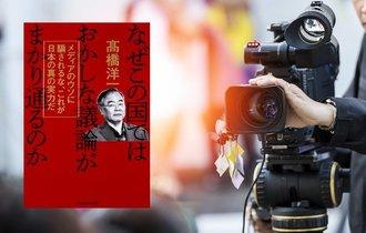 【書評】なぜ日本のメディアはここまで酷い嘘をつき続けるのか?