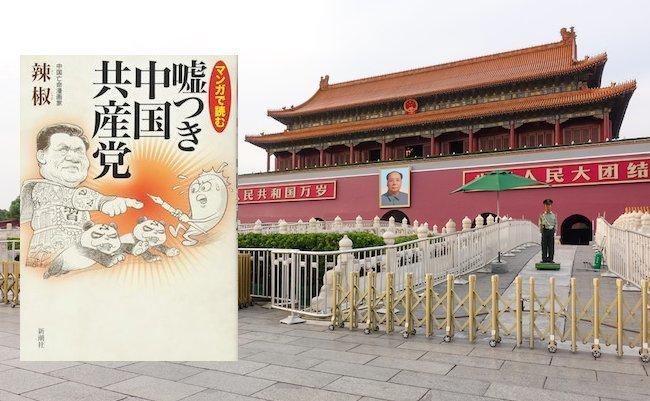 【書評】東大に留学した中国人ですら「天安門事件」を知らぬ理由