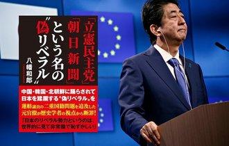 【書評】予言しよう。日本はやがて必ず安倍ロス現象に悩まされる