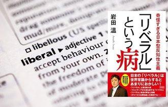 【書評】なぜ「日本型リベラル」はここまで世界と乖離したのか?