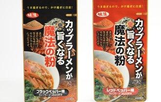 なぜカップ麺が更に旨くなる「魔法の粉」はここまで売れるのか?