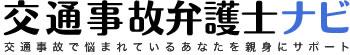 kotsu-bengoshi