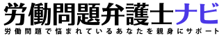 romu-bengoshi