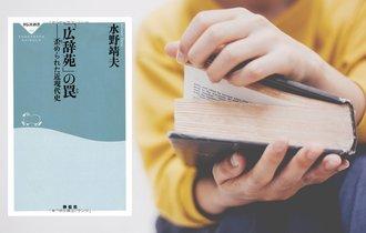 【書評】なぜ「広辞苑」は中国・韓国に関してウソばかり書くのか