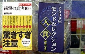 【書評】日本だけで有名なモンドセレクション、9割が入賞の衝撃
