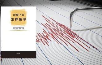 【書評】電車の中で震度7が来た瞬間、生き残るためにすべきこと