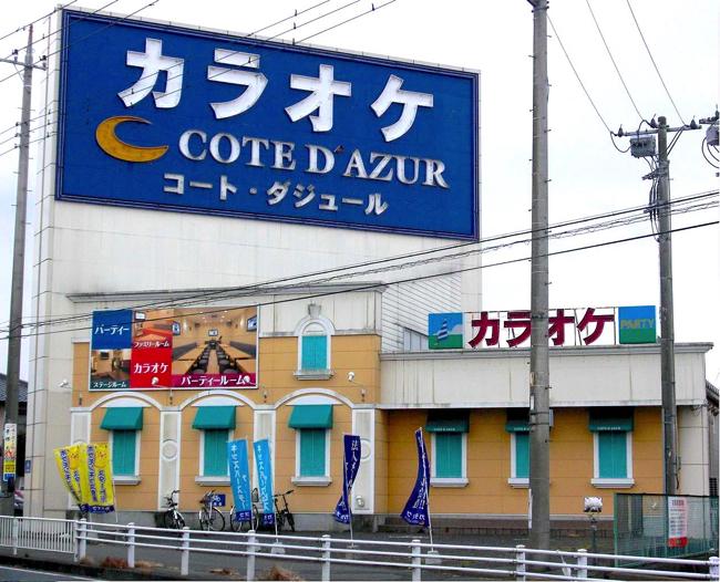 1266px-Karaoke_COTE_D'AZUR_Ishioka_shop copy
