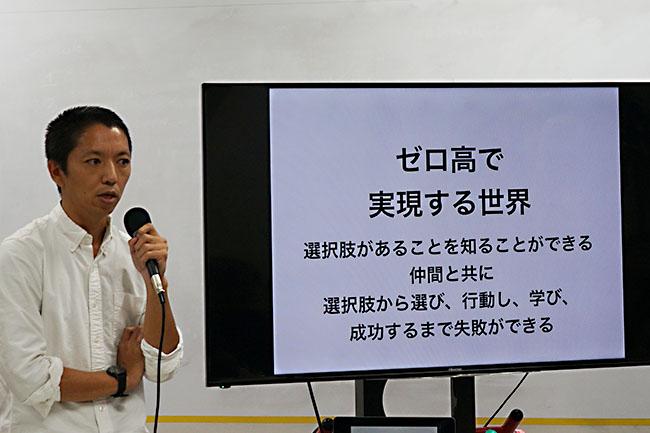 ゼロ校のコンセプトを説明する内藤社長