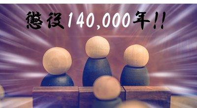 懲役14万